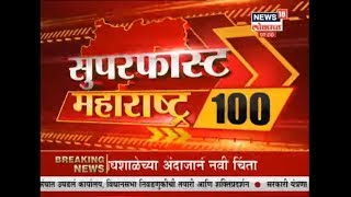 Top Morning Headlines | Marathi News | Superfast Maharashtra | August 13, 2019