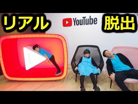 ★「YouTubeスペースからの脱出!」リアル脱出ゲーム★Real escape game★