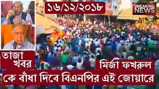নির্বাচন | Today Bangla News 16 Dec 2018 | Latest Bangla News | Bangla News Today | Bangla News
