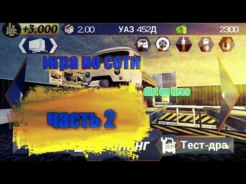 скачать игру Dirt On Tires 2 бесплатно - фото 11