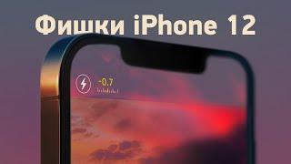 ТОП-5 фишек iPhone 12!