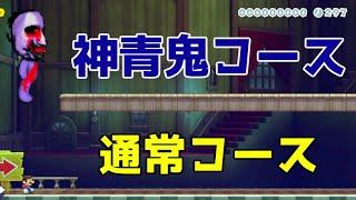 【マリオメーカー2】青鬼と戦える今までにない恐怖の青鬼専用コース!!