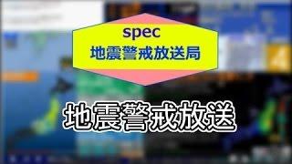 Spec地震警戒放送 《Spec地震警戒放送局》