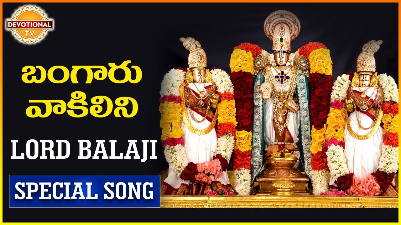 Lord Balaji Special Devotional Songs | Bangaru Vaakilini Telugu Song |  Devotional TV