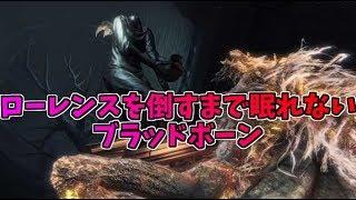 【Bloodborne】初代教区長ローレンスを倒すまで眠れないブラッドボーン thumbnail