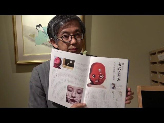 アートコレクターズに「友沢こたお」掲載されました!蒼野甘夏との二人展が9月に待っています。【銀座ぎゃらりい秋華洞】