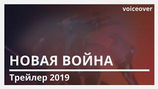 Warframe | Русская Озвучка. Новая Война Трейлер ТэнноКон 2019