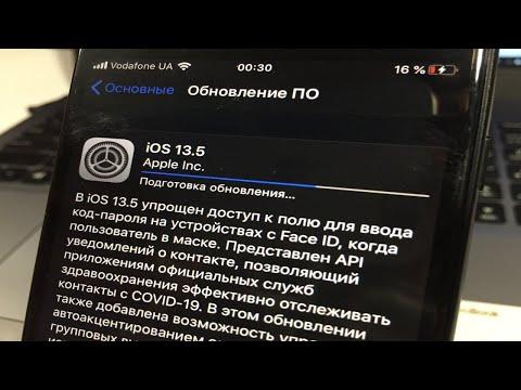 Релиз iOS 13.5. Финал ios13.5! Обзор новых функций iOS 13.5. Что общего iOS 13.5 iPhone и Covid-19?
