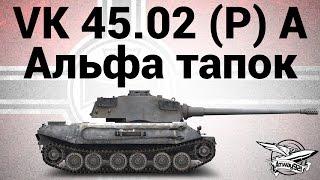 VK 45.02 (P) Ausf. A Альфа тапок Гайд