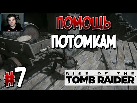 Прохождение Rise of the Tomb Raider. Часть 7. ПОМОЩЬ ПОТОМКАМ [1080p 60fps]