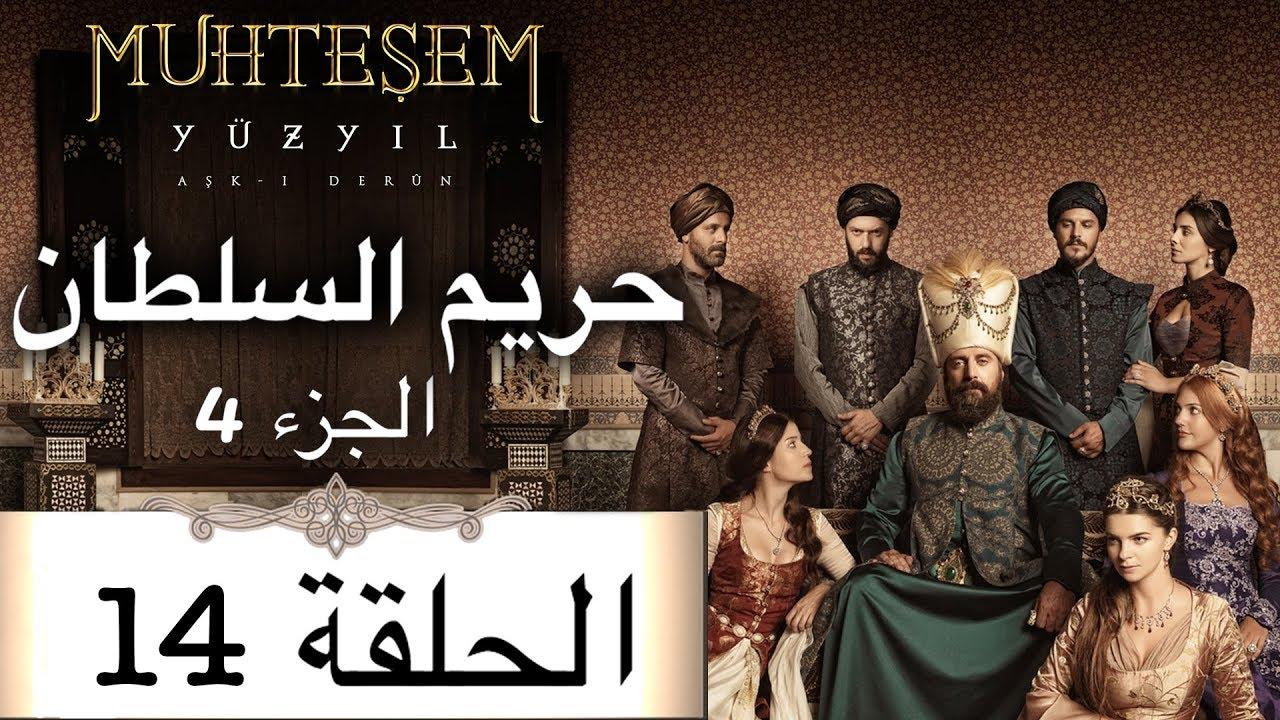 الحلقة الاخيرة من حريم السلطان الجزء الرابع