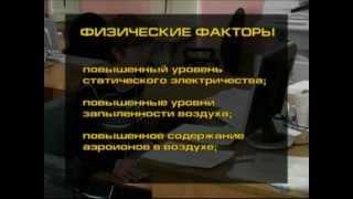 Видео инструкция по охране труда для офиса(, 2012-03-25T04:50:13.000Z)