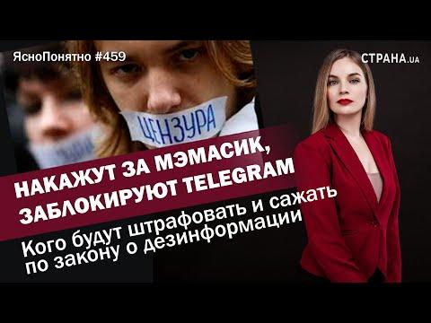 Накажут за мэмасик,заблокируют Telegram.Кого будут штрафовать и сажать по закону о дезинформации#459