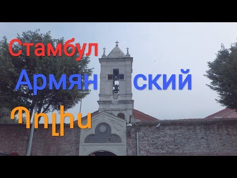 Стамбул. Здесь очень много Армянских церквей и Армян. Мы этого не ожидали!