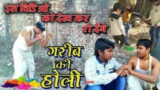 #गरीब की होली   Holi Special  True Very Heart Touching Video  