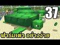 Sabaideecraft 1 :  ตอนที่ 37 ฟาร์มเปลือกกระดองเต่าอย่างง่าย (Scute Farm) - 1.13