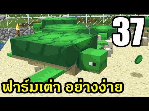 Sabaideecraft 1 :  ตอนที่ 37 ฟาร์มเปลือกกระดองเต่าอย่างง่าย (Scute Farm)