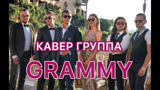 Кавер группа GRAMMY КИПР 2017 GRAMMY BAND Шоу ГОЛОС Александра Белякова группа на свадьбу