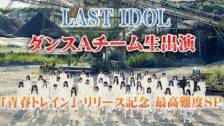ラストアイドル「ダンスAチーム生出演 【青春トレイン】リリース記念 最高難度SP」2019.9.12