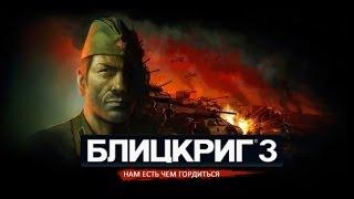 Прохождение игры Блицкриг 3. Лучшая стратегия о Второй мировой войне!