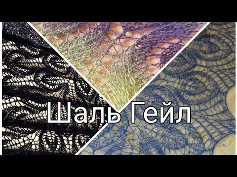 Ажурные шали спицами со схемами и описанием