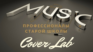 Cover Lab|Живой звук|Певец|Музыканты|Волгоград|(Кавер/Cover)|Репетиция|Демо|#CoverLab|#DmitryKushman