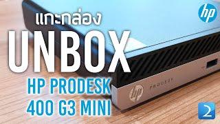Unbox HP ProDesk 400 G3 Mini