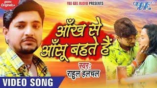 2020 का सबस दर्द भरा गाना - आंख से आँसू बहते है - Rahul Hulchal बेवफाई गीत #Video -  Hindi Sad Song