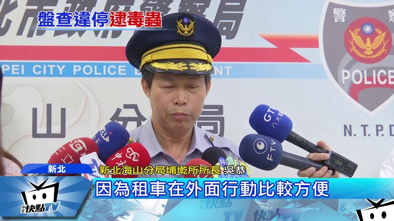 20170509中天新聞 違停遭查毒品通緝 想闖店家民眾急鎖門 - YouTube