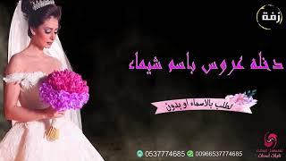 دخله عروس باسم شيماء 2020 مقدمه استعديه دخول العروسه باسم شماء زفه مسار اذكرا الرحمن تنفيذ بالاسماء