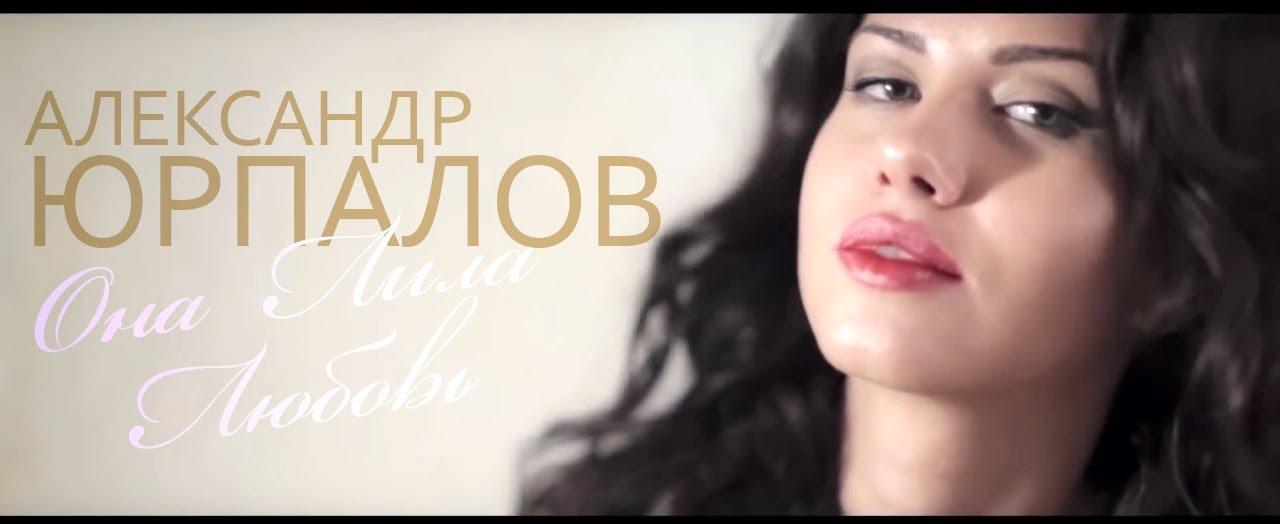 Александр Юрпалов — Она Лила Любовь (ЛИЛА )