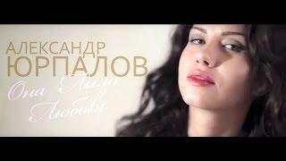Александр Юрпалов - Она Лила Любовь (ЛИЛА )