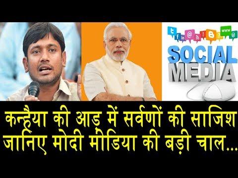 कन्हैया कुमार के नाम पर भाजपा का दांव/ SOCIAL MEDIA REACTION ON LOK SABHA ELECTION