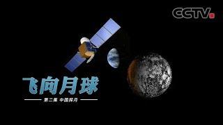 《飞向月球》第二集 中国探月 | CCTV纪录