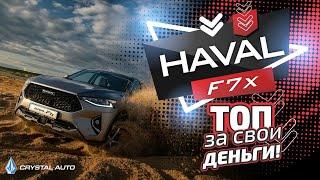 Haval F7x / Краткий обзор / Караганда / Кристалл-Авто