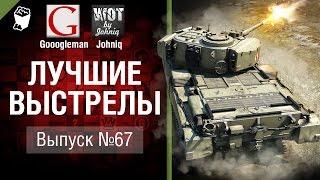 Лучшие выстрелы №67 - от Gooogleman и Johniq [World of Tanks]