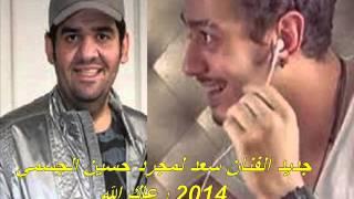 جديد الفنان سعد لمجرد حسين الجاسمي دويتو رعاك الله   SAAD LAMJARRED RA3AK ALLAH 2014