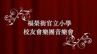 Publication Date: 2018-10-23 | Video Title: 福榮街官立小學18-19年度 - 校友會樂團音樂會