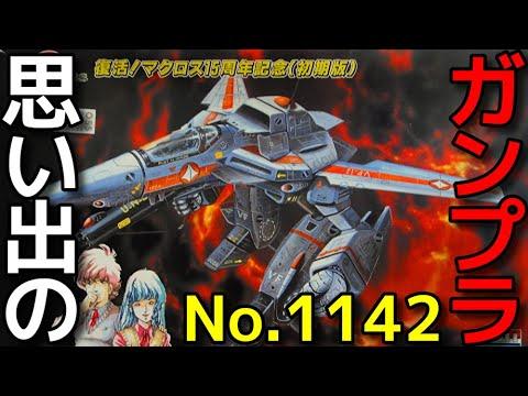 1142 復活!マクロス15周年記念(初期版) ARII 1/100 ガウォーク・バルキリーVF-1J  『超時空要塞マクロス』