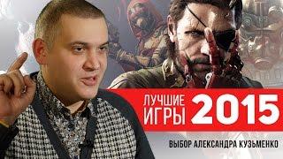 Лучшие игры 2015 года топ Александра Кузьменко