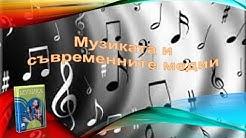 Музиката и съвременните медии-  6 клас