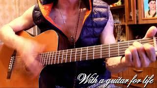 Исповедь М. Круг (кавер на гитаре)