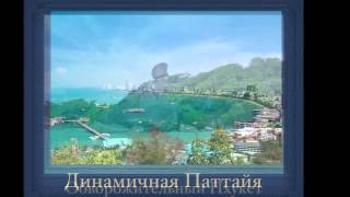 Туры в Таиланд из Иркутска от компании Джет Травел(Приглашаем Вас в удивительный и гостеприимный Таиланд!, 2016-04-07T14:19:12.000Z)