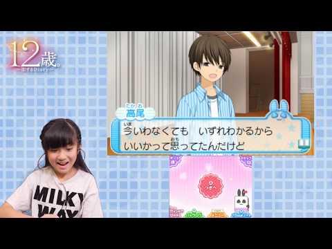 #6【12歳〜恋するDiary〜】ゲーム実況