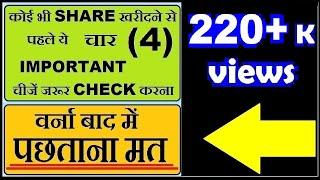 कोई भी share खरीदने से पहले ये चार (4) बाते जरूर चेक करना। वर्ना बादमें पछताना मत in Hindi by SMkC