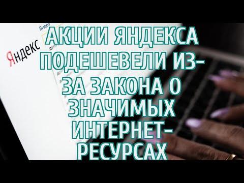🔴 «Яндекс» лишился 1,5 млрд долларов из-за слушания закона в Госдуме
