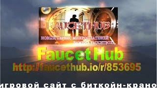 FaucetHub.  Как создать Bitcoin кошелек и поменять сатоши на рубли!