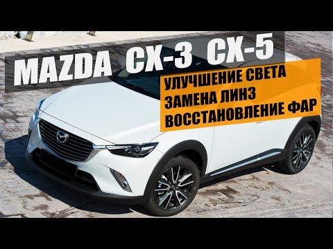 Mazda CX 3 CX 5 замена линз улучшение света мазда