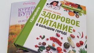 Обзор новых книг для уютных осенних вечеров ;)