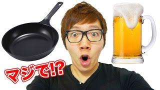 熱したフライパンにビールを入れるとスゴいことに! thumbnail